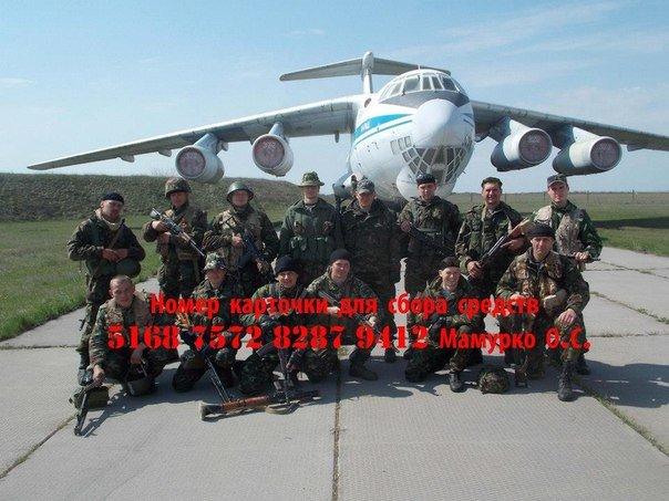Николаевцы собирают в соцсети деньги на беспилотник десантникам (фото) - фото 2