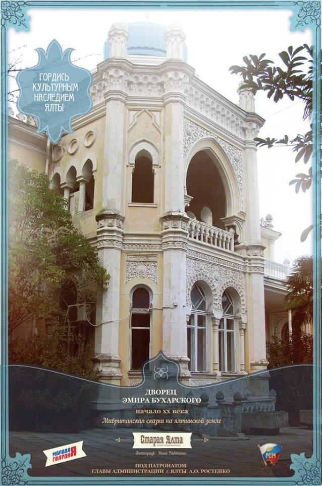В Большой Ялте появятся постеры с изображением малоизвестных памятников архитектуры (фото) - фото 1