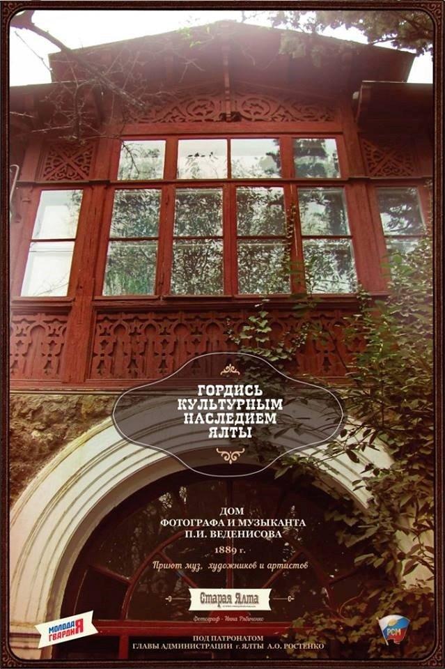 В Большой Ялте появятся постеры с изображением малоизвестных памятников архитектуры (фото) - фото 2