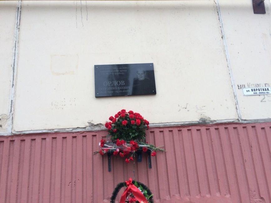 В Волгограде появилась мемориальная доска заслуженного тренера РСФСР Петра Орлова (фото) - фото 1
