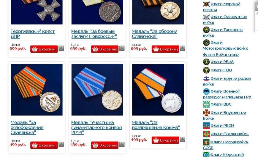 В России торгуют медальками «За освобождение Одессы» (ФОТОФАКТ) (фото) - фото 1