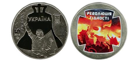 Нумизматы Сум смогут пополнить свои коллекции тремя монетами серии «Героям Майдана» (ФОТО) (фото) - фото 1