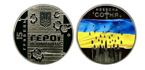 Нумизматы Сум смогут пополнить свои коллекции тремя монетами серии «Героям Майдана» (ФОТО) (фото) - фото 2