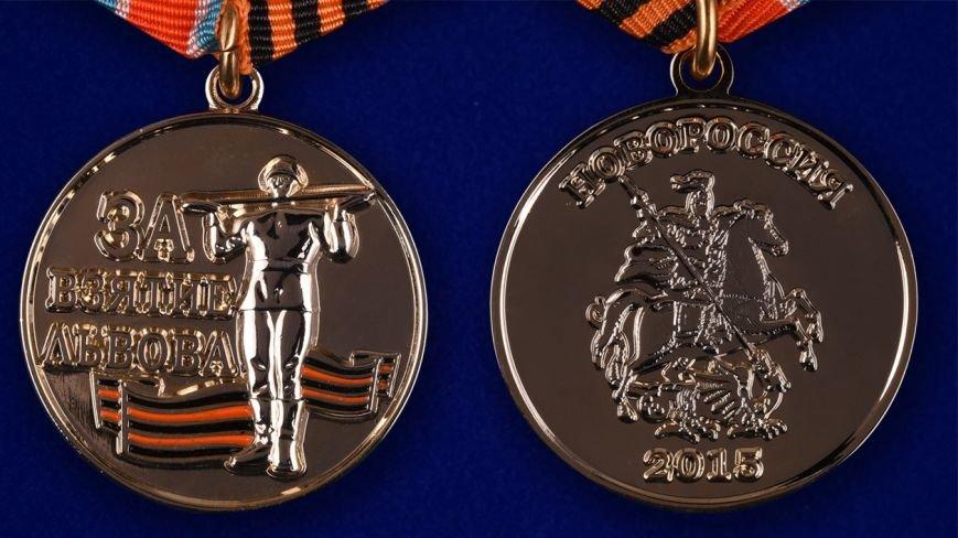 У російських інтернет-магазинах продають медалі «За взяття Львова» (ФОТОРЕПОРТАЖ), фото-9