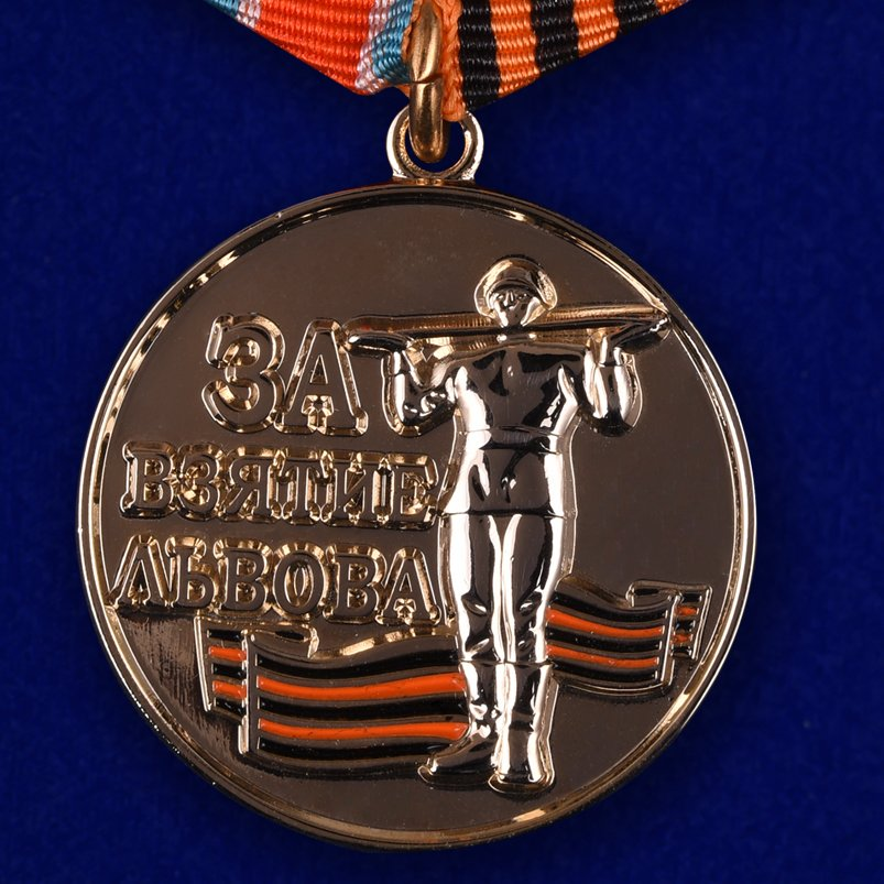 У російських інтернет-магазинах продають медалі «За взяття Львова» (ФОТОРЕПОРТАЖ), фото-7