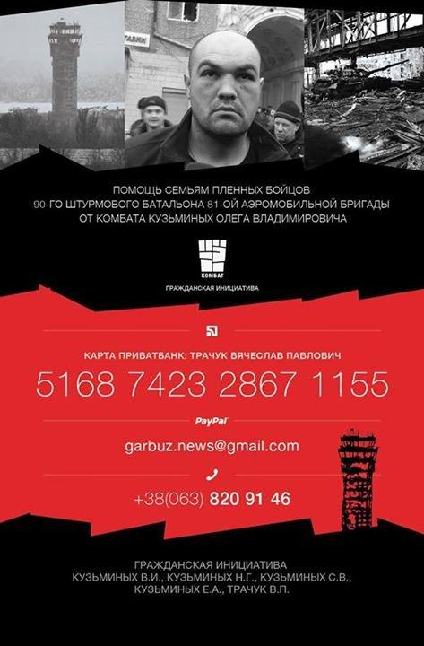Друзья плененных киборгов начали сбор средств в помощь их родным (фото) - фото 1