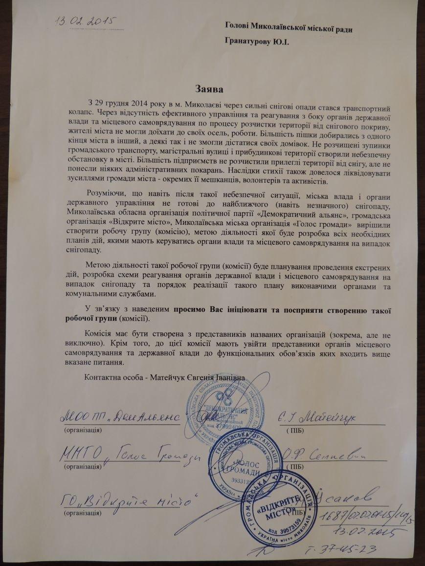 Заява Гранатурову по комісію з прибирання снігу