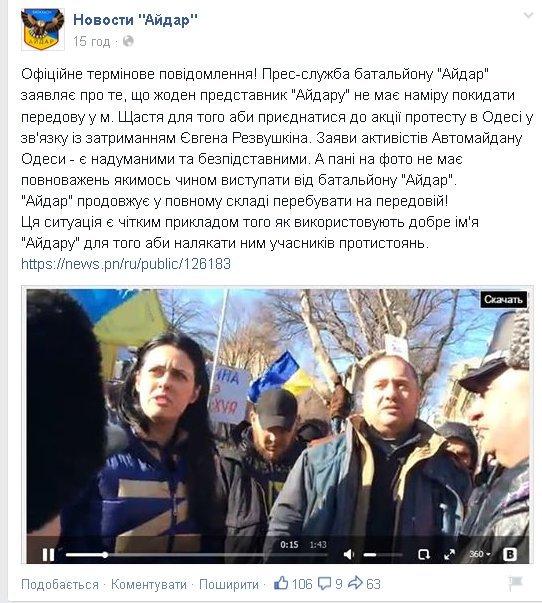 Айдаровцев на фронте шокировали заявления помощников Гордиенко (ВИДЕО) (фото) - фото 1