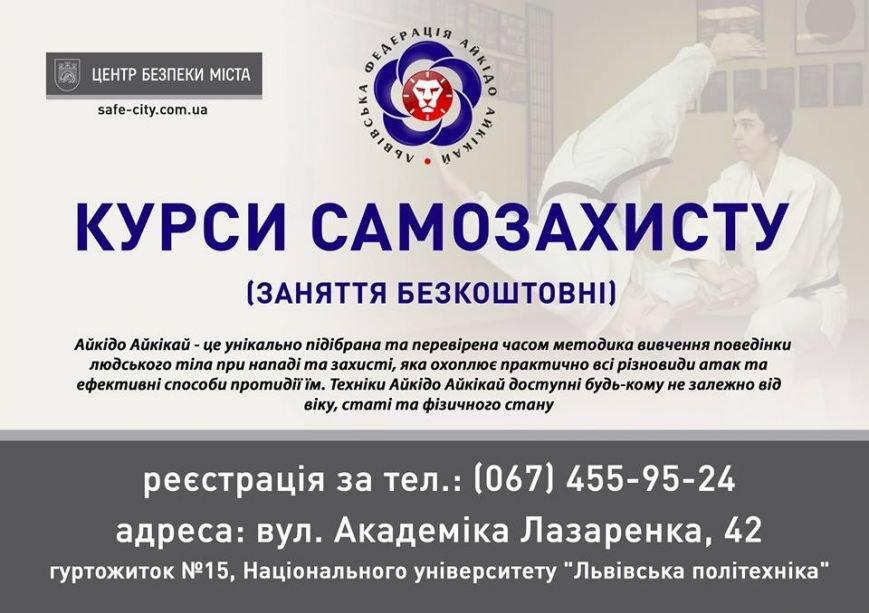 Де у Львові записатися на безкоштовні курси самозахисту?, фото-1