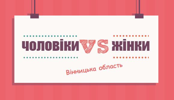 Вона і Вінниця: Жінки довше живуть та в депутати не йдуть (фото) - фото 1