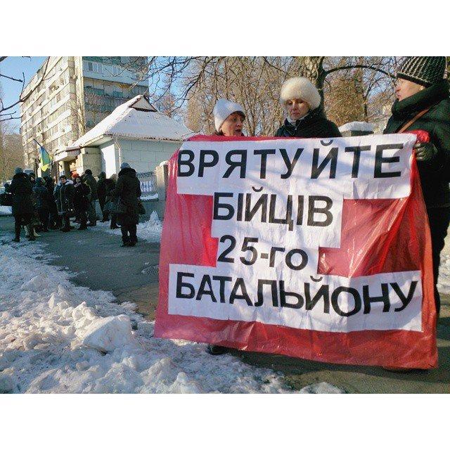 В Киеве под Минобороны требуют спасти бойцов в Дебальцево (ФОТО) (фото) - фото 1