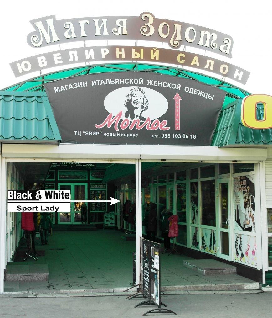 Красноармейский магазин спортивной одежды и обуви «Black  White» – Sport Lady: будь красивой и стильной! (фото) - фото 1