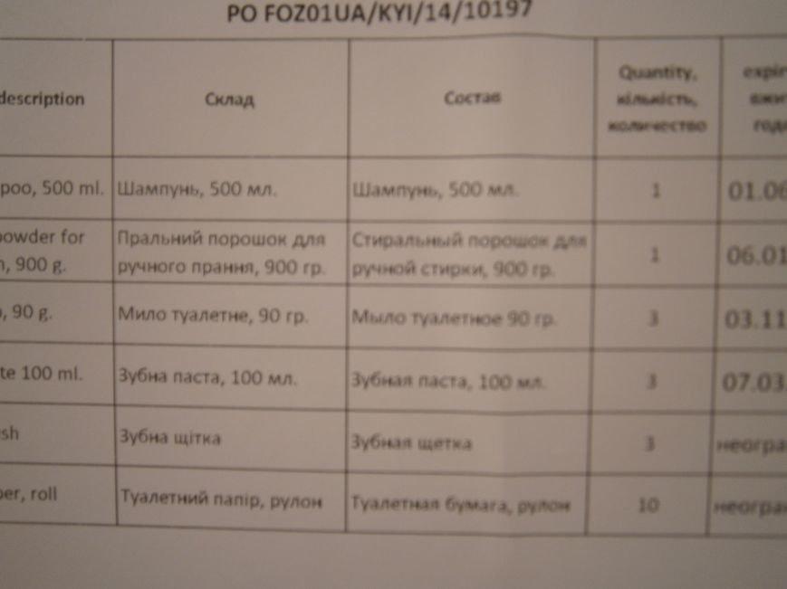 Димитров получил 10 тонн гуманитарной помощи для переселенцев (ФОТОРЕПОРТАЖ) (фото) - фото 6