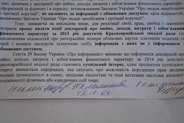 Гражданский актив Красноармейска продолжает мониторинг деятельности депутатов (фото) - фото 3