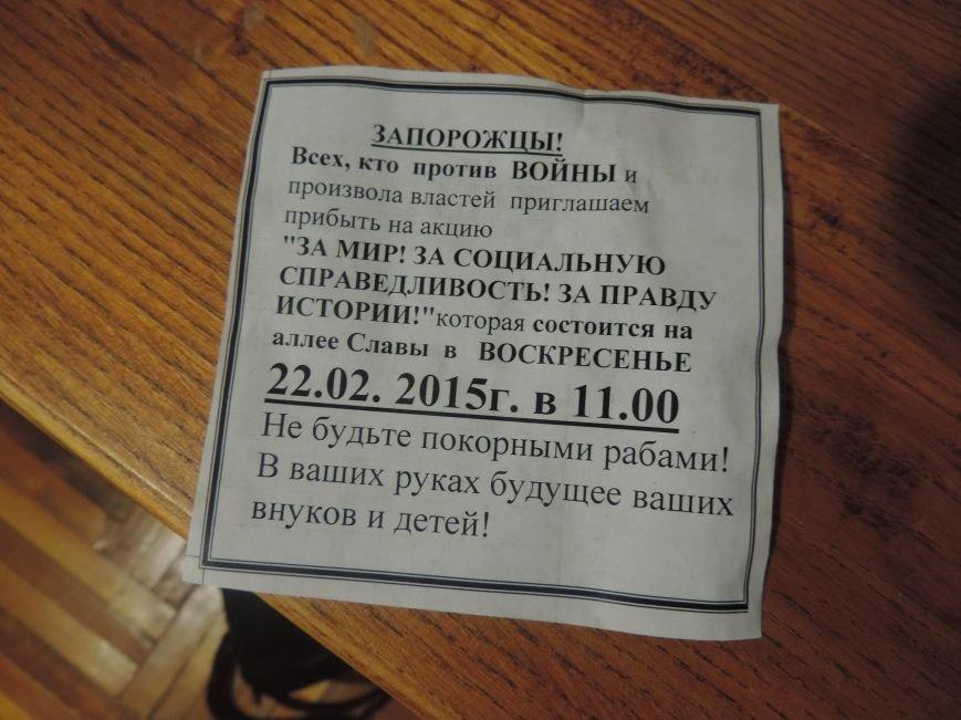 ФОТОФАКТ: В Запорожье провокаторы призывают прийти на антивоенную акцию (фото) - фото 1