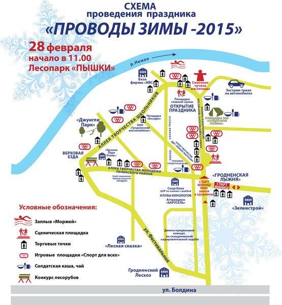 Схема-2015 3