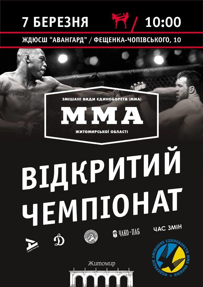 Вперше на Житомирщині пройде Відкритий чемпіонат з ММА, фото-1