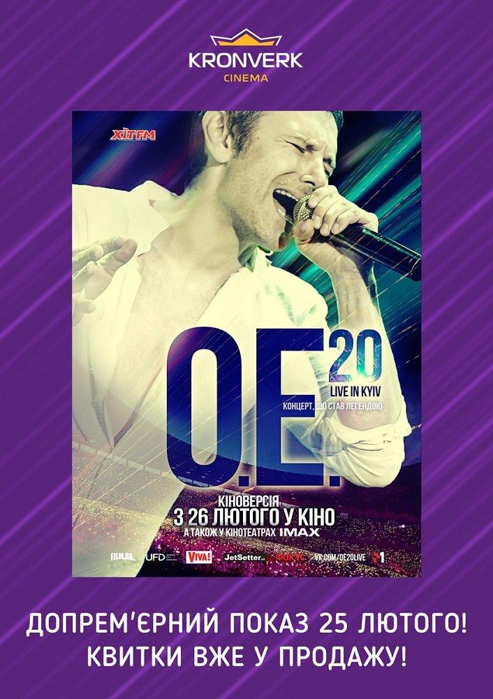 В Харькове состоится допремьерный показ «ОЕ.20 Live in Kyiv», фото-1