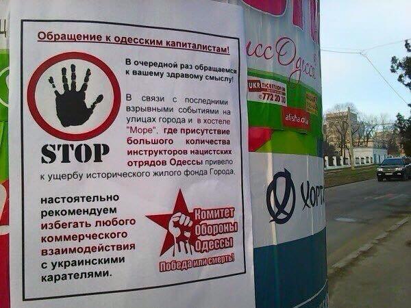 Фотография сепаратисткой листовки в Одессе оказалась фейком (ФОТОФАКТ) (фото) - фото 1