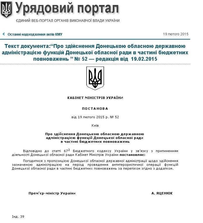 В Краматорске будут распределять областной бюджет (фото) - фото 1