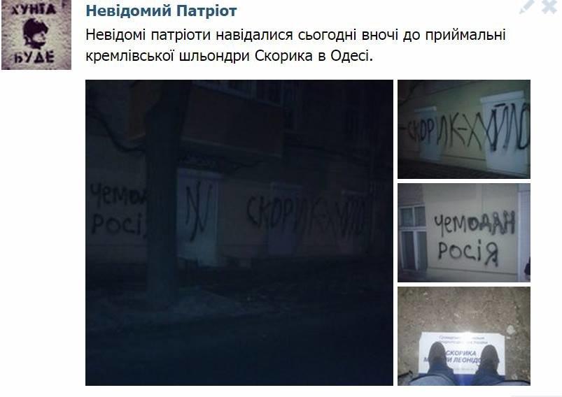 В Одессе нападению подвергся офис Скорика (ФОТО) (фото) - фото 1