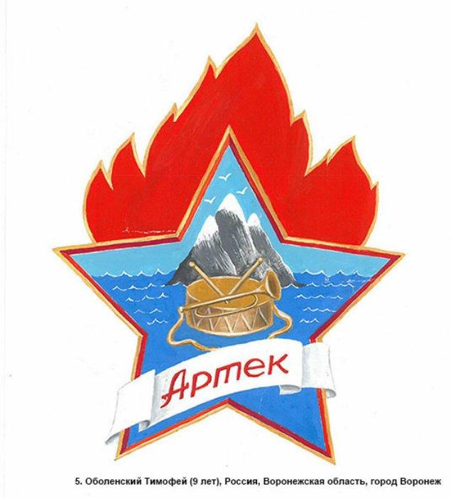 У «Артека» появился новый логотип - с красной звездой, горном и пионерским костром (ФОТО) (фото) - фото 1