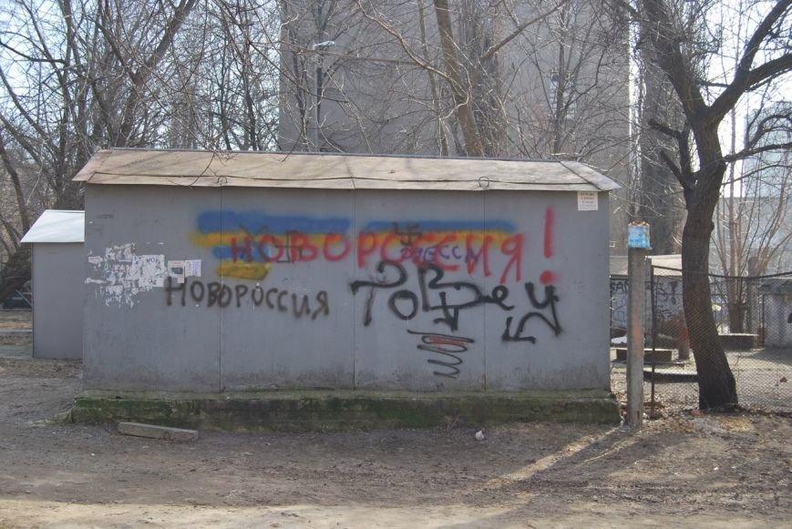 Около одесской школы, в который преподавал пророссийский активист, появились сепаратистские граффити (ФОТОФАКТ) (фото) - фото 1