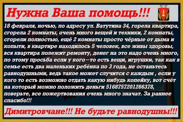 Жители Димитрова, пострадавшие на пожаре, нуждаются в нашей помощи! (фото) - фото 1