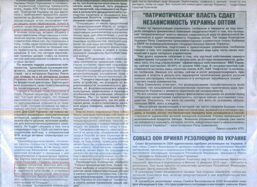 Активисты: На возложении цветов в честь освобождения Кривого Рога коммунисты вели антиукраинскую агитацию (фото) - фото 2
