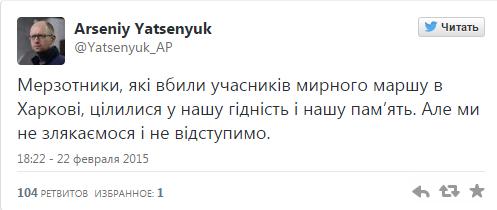 Яценюк: «Те, кто убили участников мирного марша в Харькове - целились в нашу память» (ФОТОФАКТ) (фото) - фото 1