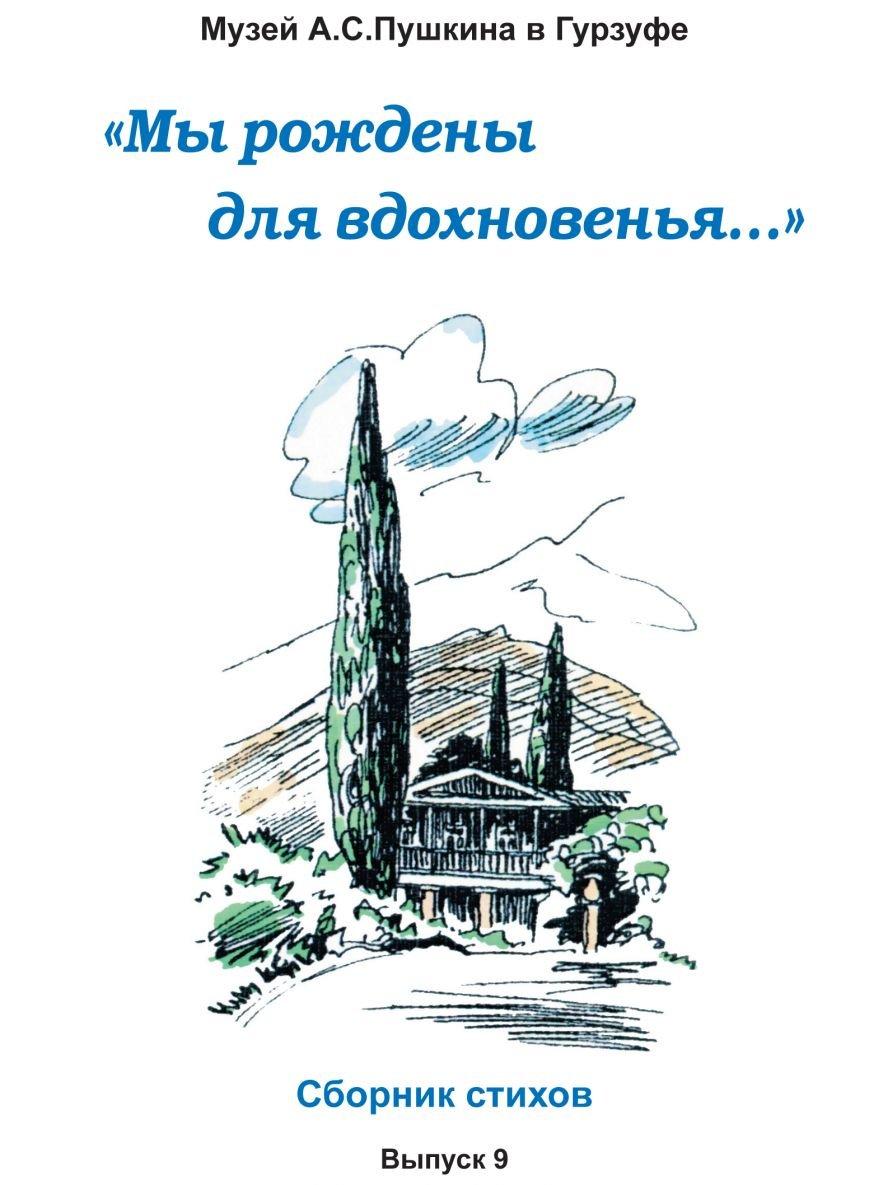 обложка детского сборника