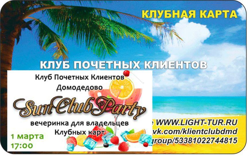 Клуб Почетных Клиентов Домодедово приглашает на  SunClubParty владельцев клубных карт (фото) - фото 1