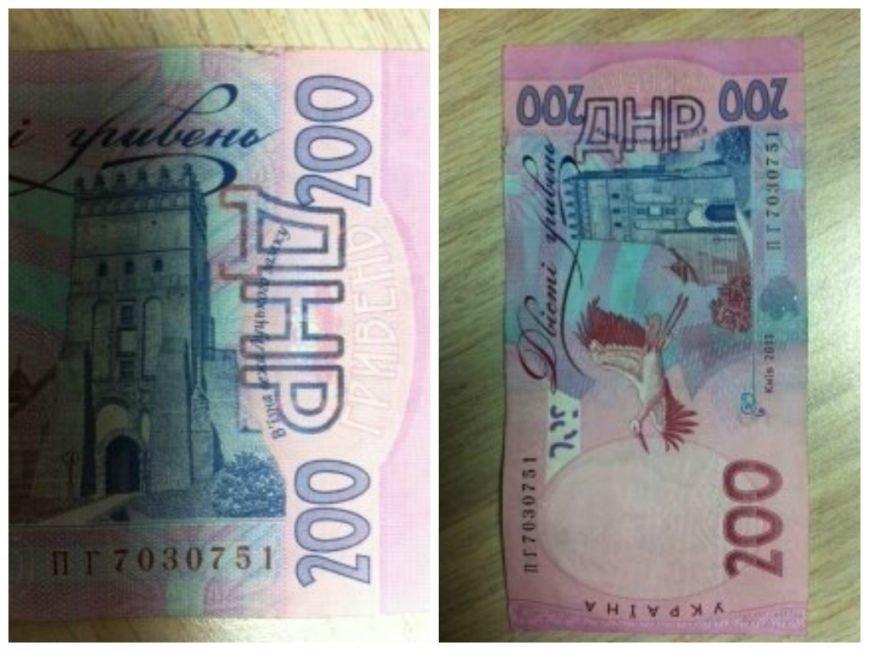 Осторожно, «меченые» деньги из ДНР и ЛНР! (фото) - фото 1