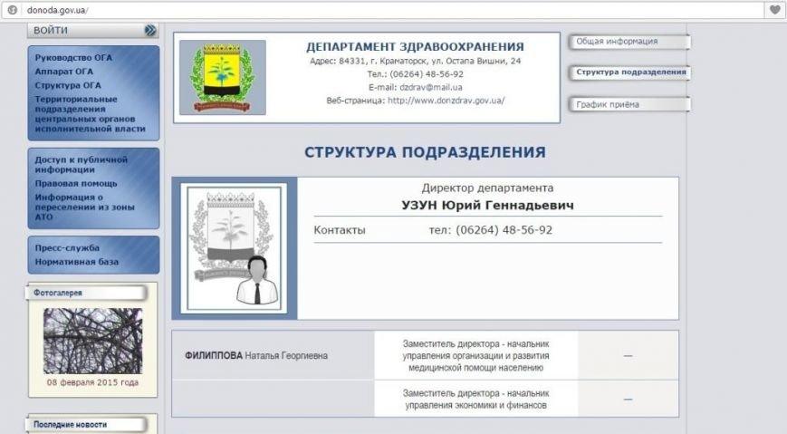 Начальником Донецкого облздрава стал пластический хирург из Донецка, который обошел мариупольского дерматовенеролога (ФОТО), фото-1