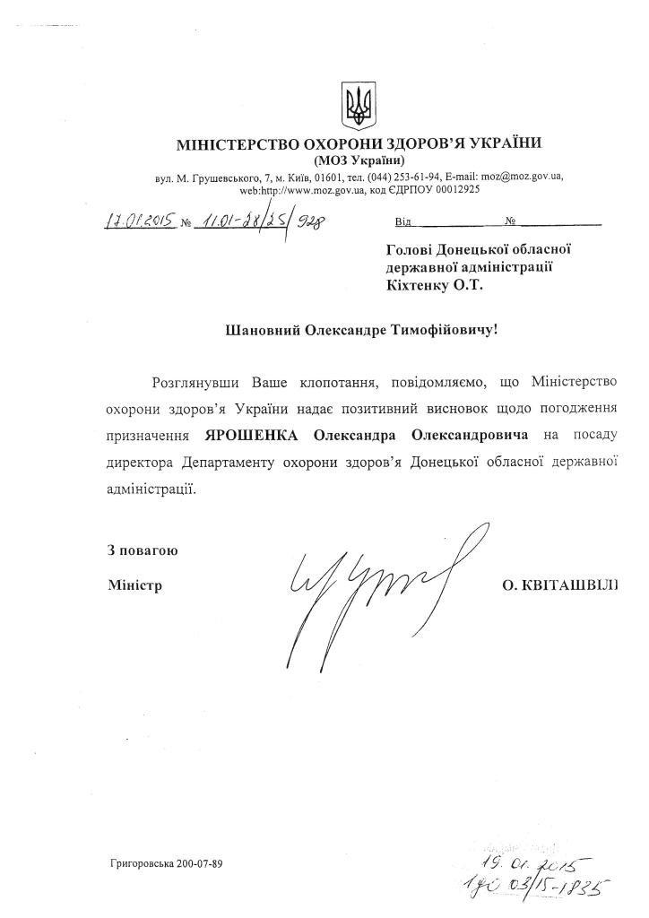Начальником Донецкого облздрава стал пластический хирург из Донецка, который обошел мариупольского дерматовенеролога (ФОТО), фото-3