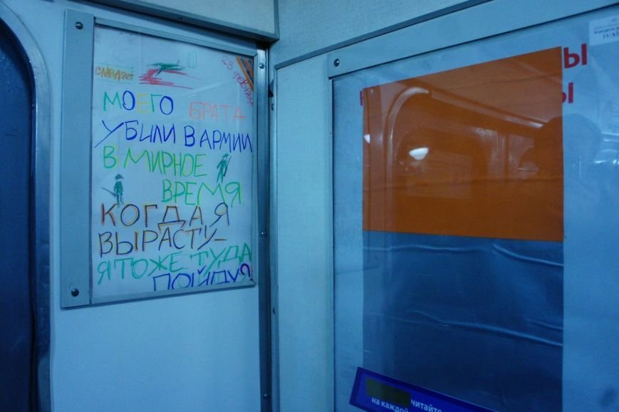 В петербургском метро неизвестные расклеили антивоенные плакаты (фото) - фото 1