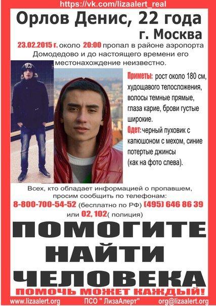 ЛизаАлерт объявляет поиск Орлова Дениса Викторовича, 23 февраля в 20:00 был в аэропорту «Домодедово» (фото) - фото 1