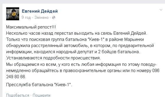 Пропал народный депутат из Одессы Евгений Дейдей: его автомобиль нашли расстрелянным (фото) - фото 1