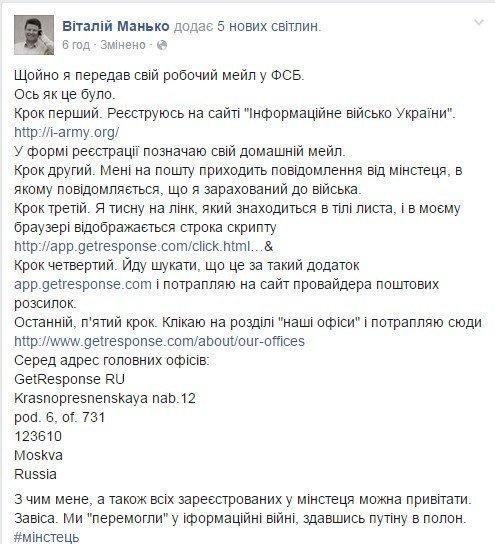 Кому выгодны появившееся в Днепропетровске информационные войска? (фото) - фото 1