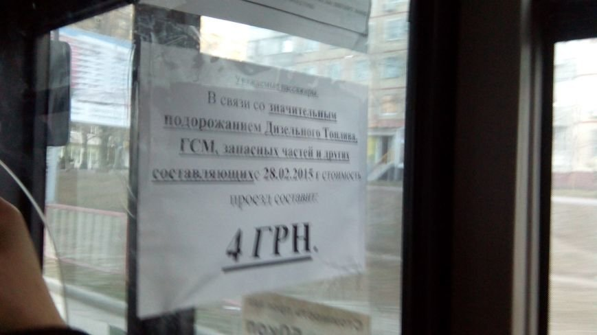 Насколько и когда подорожает транспорт в Днепропетровске?, фото-1