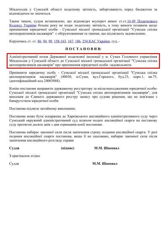 1постанова - стр2
