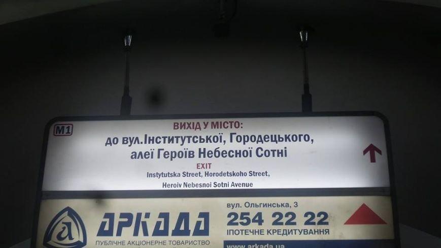 В столичной подземке появились указатели с названием аллеи Героев Небесной Сотни (ФОТОФАКТ) (фото) - фото 1