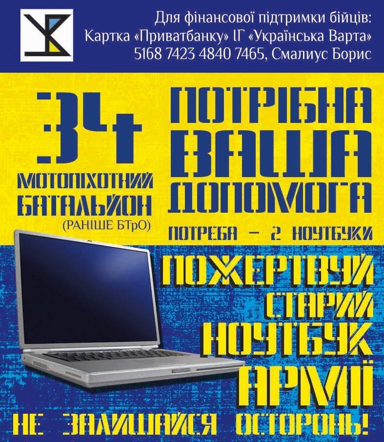 Кіровоградським військовим потрібно два ноутбуки (фото) - фото 1