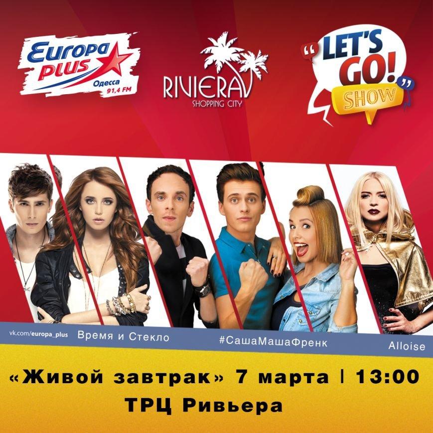 Let's Go! Show приглашает на «Живой завтрак» в Одессу (фото) - фото 1