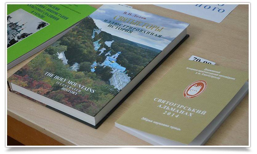 В центральной библиотеке Славянска состоялась презентация исторического альманаха (фото) - фото 5