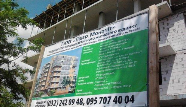 У Львові знесуть багатоповерхівку, яку будують без жодних документів (ФОТО) (фото) - фото 2