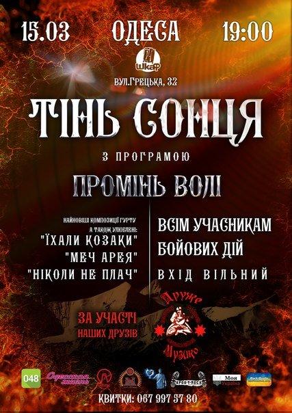 На один луч света больше: в Одессу приезжает группа «Тінь Сонця» с программой «Промінь волі» (фото) - фото 1