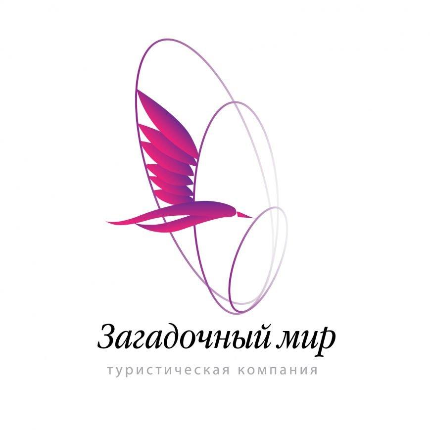 Туристическое агентство %22Загадочный мир%22 Харьков