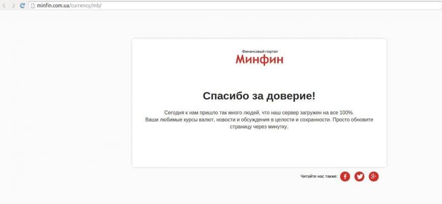 Сьогодні на сайті Міністерства фінансів України з'явилися цікаве оголошення (фото) - фото 1