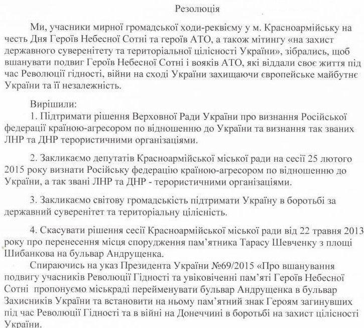 Красноармейские депутаты признали Россию агрессором, а ДНР и ЛНР – террористическими организациями (фото) - фото 1
